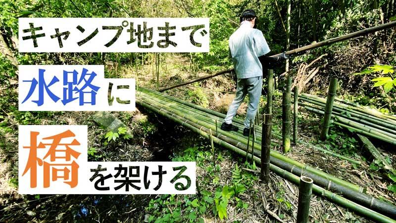 開拓Act.3 橋(仮)づくり