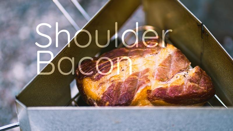 燻製|厚切りで頂く、豚肩ロースベーコンづくり